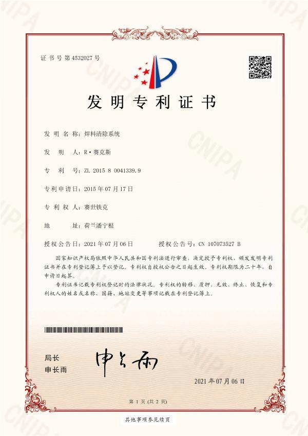 Certificate-patent-2021